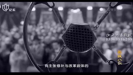 大型历史文献纪录片 龙城八叙 第七集 古城觉醒  太原纪录片制作公司