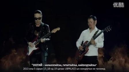 【Gitariin Egshig】Haranga-Poppury