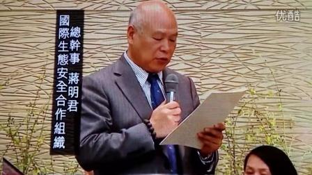 """国际生态安全合作组织授予释星云大师""""世界生态安全奖"""""""