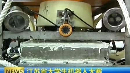 """江苏省大学生机器人大赛 水下机器人 检测清洗""""二合一"""" 141106 新闻空间站"""