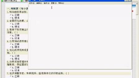 广西教育网络培训答题器使用教程