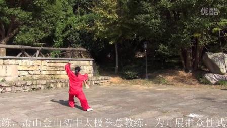 52式杨氏太极刀 俞霄潇演练太极刀