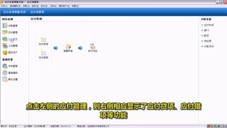 [中华会计网校]新版会计从业资格无纸化考试实务操作环境演示视频