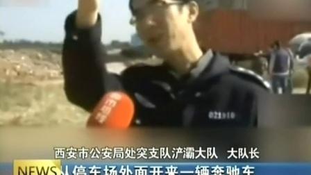 西安最牛村支书打警察 现已被停职 141106 通天下