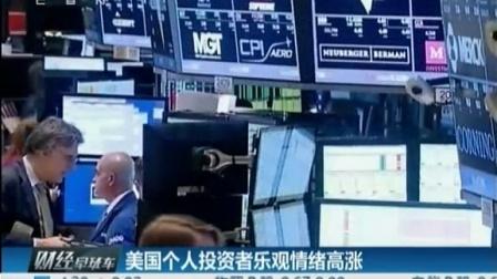 美国个人投资者乐观情绪高涨[财经早班车]