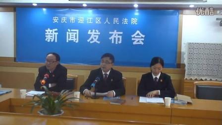 安徽省安庆市迎江区人民法院2014新闻发布会