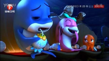 「海豚宝宝」动画片:这不是你的私人影院