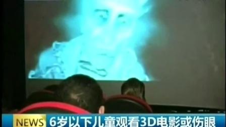 6岁以下儿童观看3D电影或伤眼 141107 新闻空间站