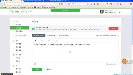 公众号后台的基本操作【微信公众平台开发】