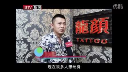北京电视台【BTV新闻】专访龙颜纹身品牌店纹身师 【北京纹身店龙颜纹身刺青店纹身师纹身培训学校】