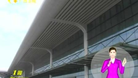 南宁东站进入投运倒计时 车站内部首度对媒体开放 一周新闻综述