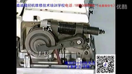 缝纫机维修培训系列之373钉扣机维修5