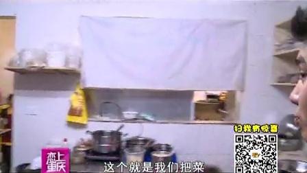 《恋上重庆・食全食美》之《传奇冒菜重庆南坪玖玺国际店》