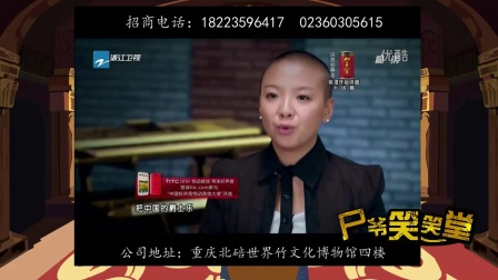 中国好声音第一季人气学员王韵壹对《尸爷笑笑堂》的祝福