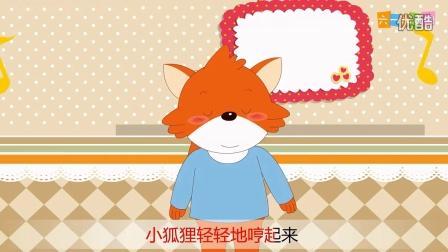 睡前故事之害羞的小狐狸