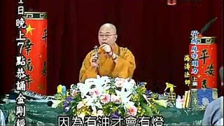 《行为反作用力》上集 海涛法师 花莲看守所