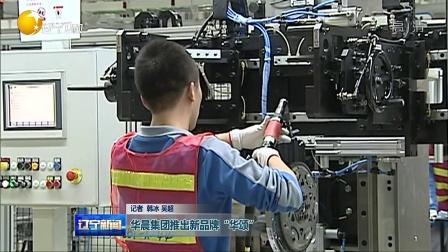"""华晨集团推出新品牌""""华颂"""" 辽宁新闻 20141108 高清版"""