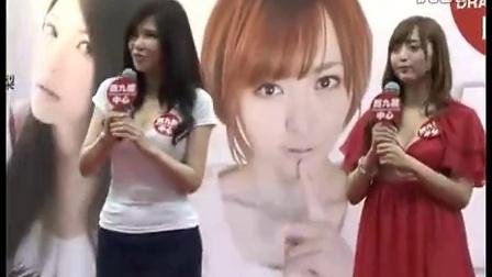 日本女优冲田杏梨性感亮相 投保1亿保护胸部