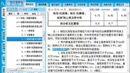 深圳重概念建筑设计—结构培训—柱配筋信息 第20课