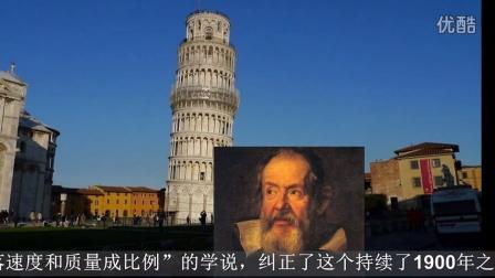 伽利略与比萨斜塔