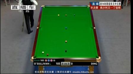 2014 斯诺克冠中冠 丁俊晖vs奥沙利文
