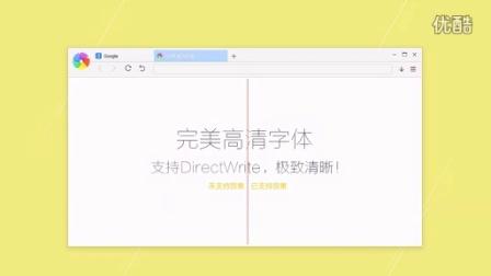 360极速浏览器-极速8宣传片