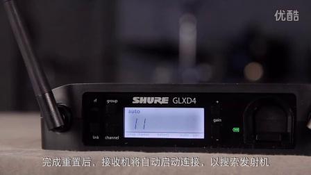舒尔GLX-D 无线系统如何将发射机或接收机恢复出厂设置