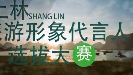 上林旅游形象代言人宣传片