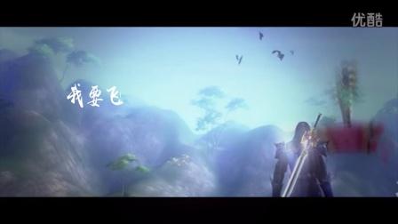 来一次想飞就飞的旅行 《吞噬苍穹》励志广告片