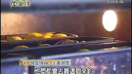 【台灣1001個故事】 礁溪隱藏版手信 雞蛋土司老街飄香1010916