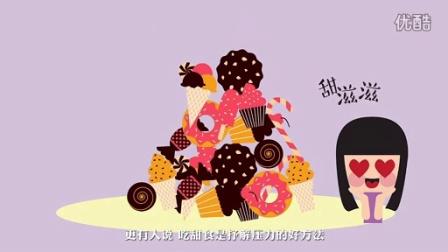 【味全】美味透视镜-吃甜食真的解千愁?