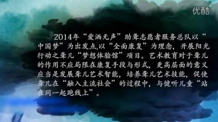 北京志愿者联合会爱洒无声分队