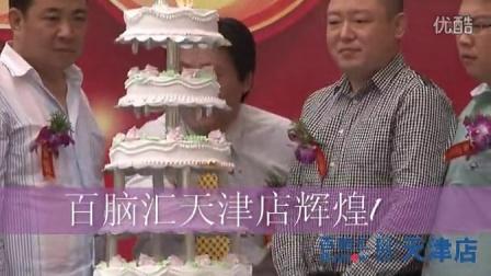 百脑汇天津店辉煌10周年店庆—庆典蛋糕环节