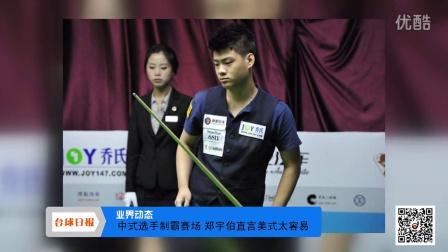 《台球日报》1111:郑宇伯直言美式台球太简单