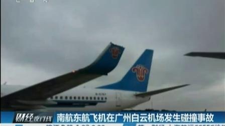 南航东航飞机在广州白云机场发生碰撞事故[财经夜行线]