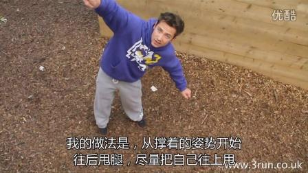 【中文字幕】小回环 Baby Gaint 教程  跑酷 parkour