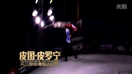 2014沸雪北京单板滑雪大赛选手介绍 12月6日沸腾鸟巢
