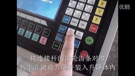 徐州铭德便携式数控切割机安装视频