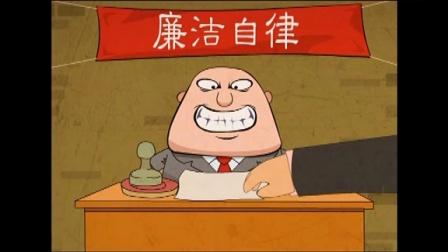 """福建省""""讲文明树新风""""公益广告原创获奖作品——廉洁方能自律"""