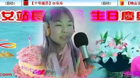 红雪美女站长 百灵生日庆典晚会 录像小建水