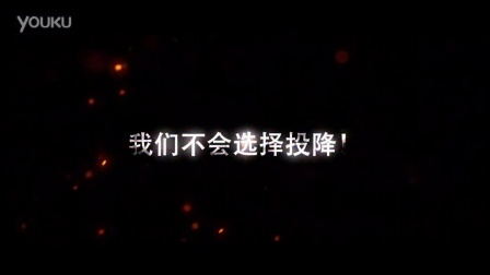 141特遣队丶宣传片