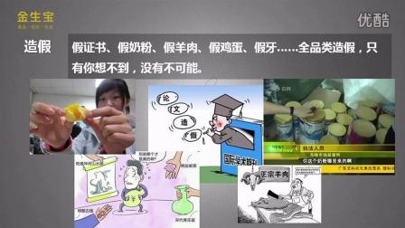"""另类的""""中国式""""赚钱术 商业模式""""五花八门""""!20141113"""