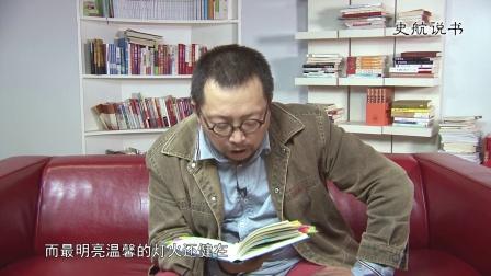 【史航说书】第256期:《太宰治的脸》为日本文学全集排座次