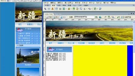 网页设计T18_04知行书的左边天气预报栏目设计