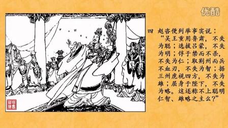 车载斗量(连环画-成语故事)