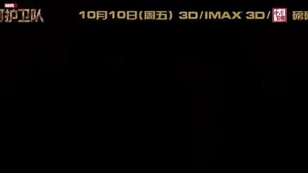 10《银河-护卫队》中文预告1 定档10月10日_高清