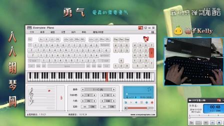 勇气-柚子-Kelly-Everyone Piano键盘钢琴弹奏第87期