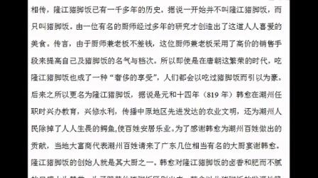 2015最新潮汕小品:牛肉丸果条     潮州小品搞笑大全   潮州高级中学