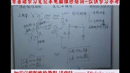 零基础自学笔记本电脑主板维修培训视频教程第5讲—电路基础二
