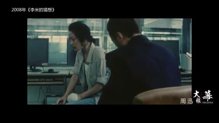 大银幕第020期周迅